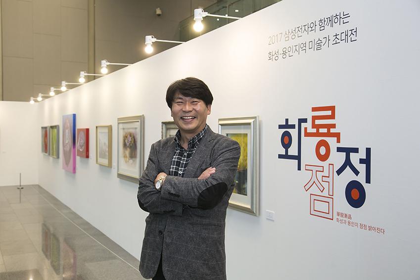 이번 <화룡점정> 초대전을 담당한 용인문화재단 노시용 씨