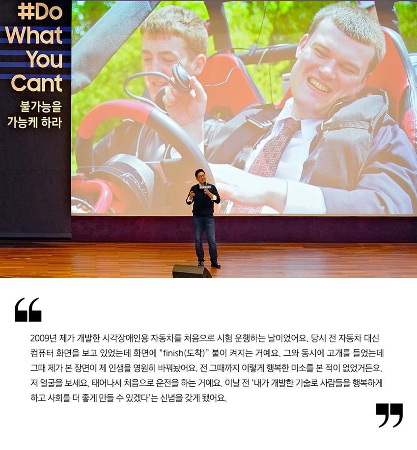 자신의 삶을 바꾼 한 장의 사진에 관해 이야기하는 데니스 홍 교수 / 2009년, 제가 개발한 시각장애인용 자동차를 처음으로 시험 운행하는 날이었어요. 저는 자동차를 보지 않고 컴퓨터 화면을 보고 있었는데, 화면에