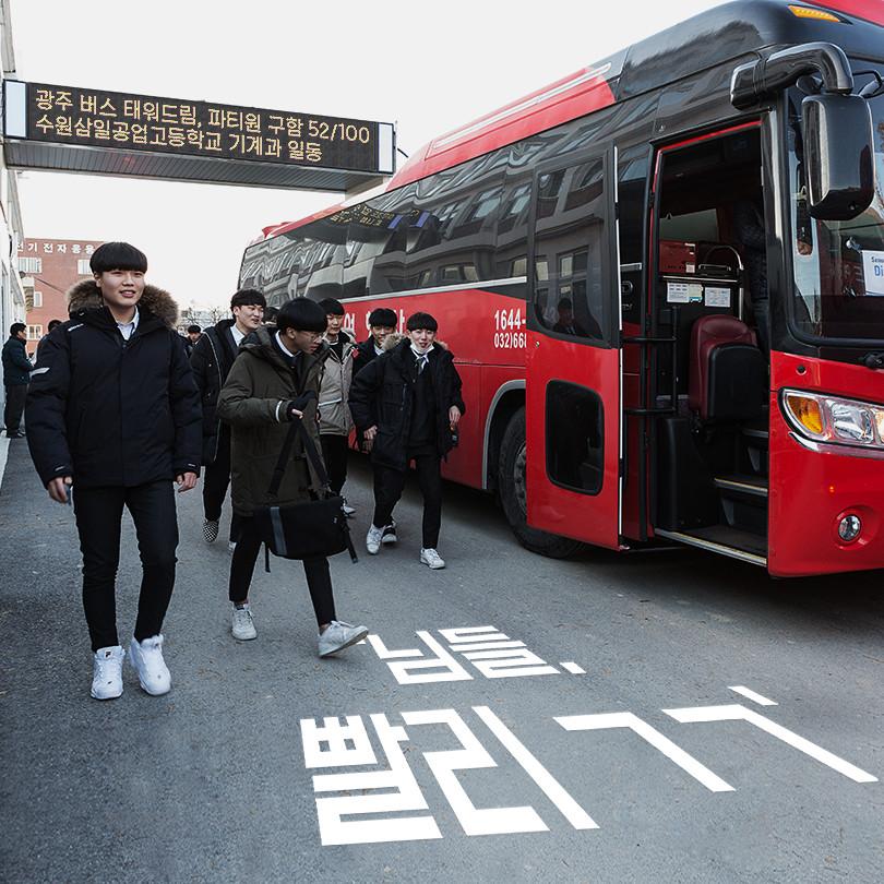 광구 버스 태워드림, 파티원 구함 52/100 수원삼일공업고등학교 기계과 일동 님들, 빨리 ㄱㄱ