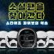 2017년 하얗게 불태운 당신을 위한 '스타워즈 파워봇의 역습!'
