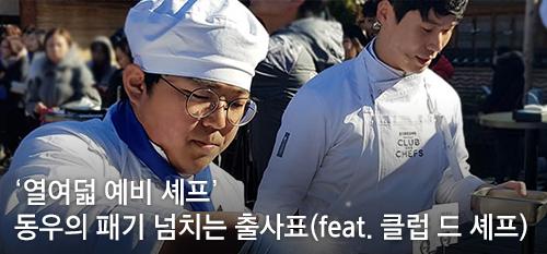 '열여덟 예비 셰프' 동우의 패기 넘치는 출사표(feat. 클럽 드 셰프)