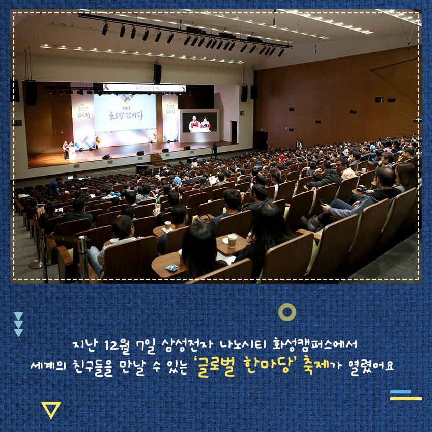 지난 12월 7일 삼성전자 화성 캠퍼스에서 세계의 친구들을 만날 수 있는 '글로벌 한마당' 축제가 열렸어요