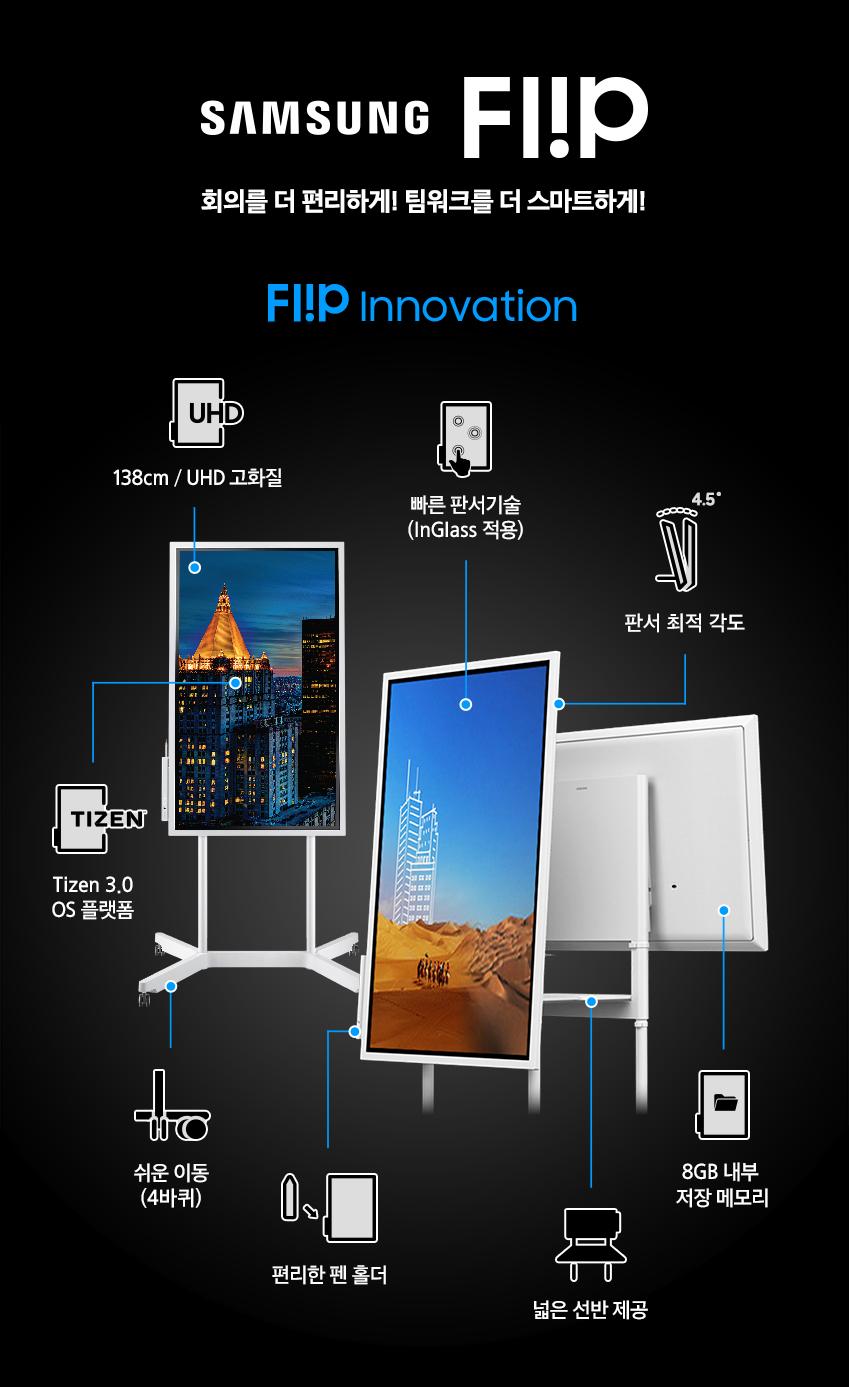 138cm UHD 고화질, 빠른 판서 기술, 판서 최적 각도, 8GB 내부 저장 메모리, 넓은 선반 제공, 편리한 펜 홀더, 쉬운 이동, 타이젠 3.0 OS플랫폼