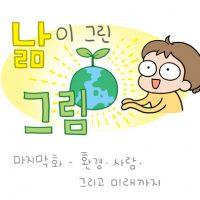 낢이 그린 Green 그림_제5화 '환경, 사람 그리고 미래까지'