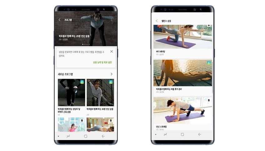 삼성헬스의 프로그램 메뉴에 있는 운동 프로그램