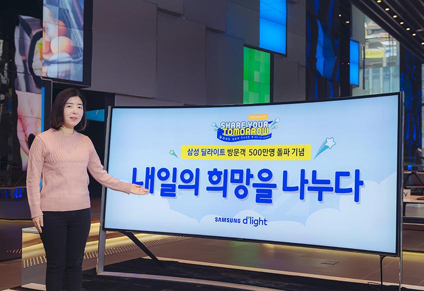 삼성 딜라이트 방문객 500만명 돌파 기념 / 내일의 희망을 나누다 / 삼성 딜라이트 / SAMSUNG d'light