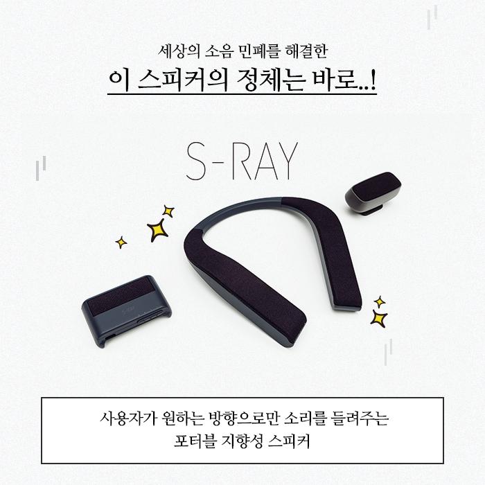 세상의 소음 민폐를 해결한 이 제품의 정체는 바로..!사용자가 원하는 방향으로만 소리를 들려주는 포터블 지향성 스피커 S-Ray