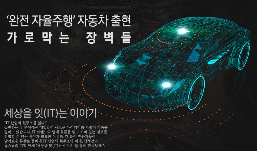'완전 자율주행' 자동차 출현 가로막는 장벽들 세상을 잇(IT)는 이야기