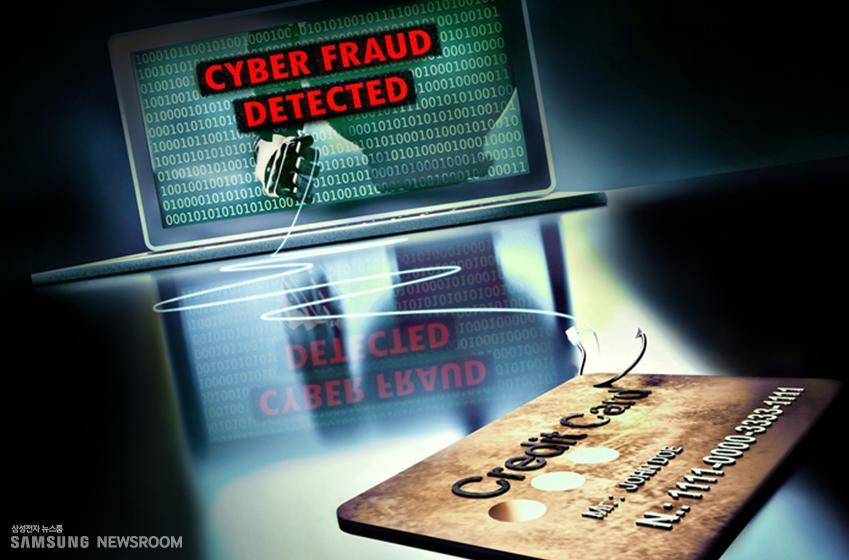 사이버 세상의 해킹 위험