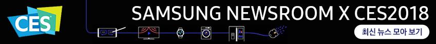 CES SAMSUNG NEWSROOM X CES2018 최신 뉴스 모아 보기
