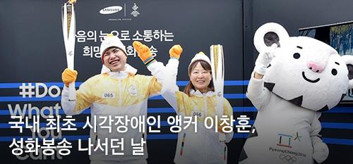 국내 최초 시각장애인 앵커 이창훈, 성화봉송 나서던 날