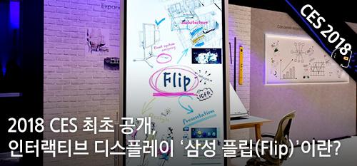 2018 CES 최초 공개, 인터랙티브 디스플레이 '삼성 플립(Flip)'이란?
