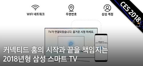 커넥티드 홈의 시작과 끝을 책임지는 2018년형 삼성 스마트 TV
