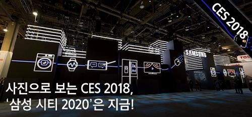사진으로 보는 CES 2018, '삼성 시티 2020'은 지금!