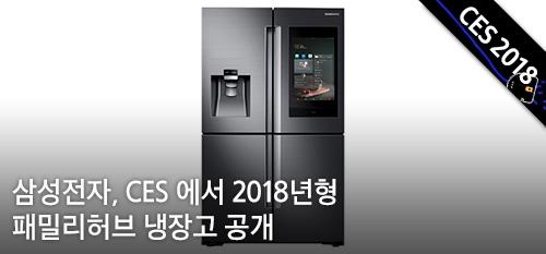 삼성전자, CES 에서 2018년형 패밀리허브 냉장고 공개