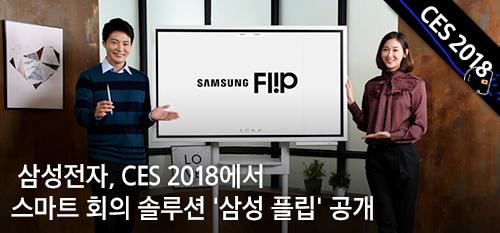 삼성전자, CES 2018에서 스마트 회의 솔루션 '삼성 플립' 공개