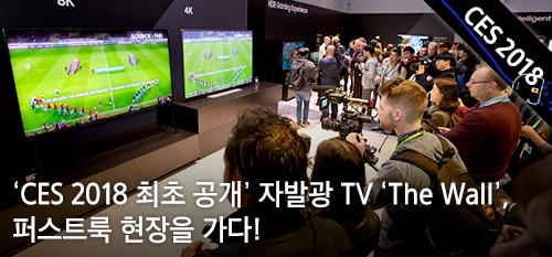 'CES 2018 최초 공개' 자발광 TV 'The Wall', 퍼스트룩 현장을 가다!