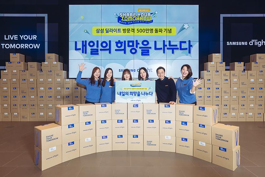 삼성 딜라이트 방문객 500만명 돌파 기념, 내일의 희망을 나누다/ 당첨자와 이를 축하하는 삼성딜라이트 직원들