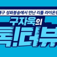 삼성 라이온즈의 현재이자 미래, 구자욱 선수와 함께한 특별한 인터뷰