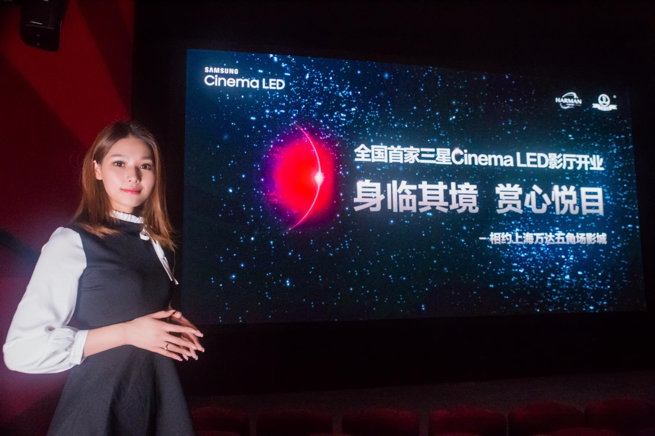 삼성전자-시네마 LED 중국 1호관