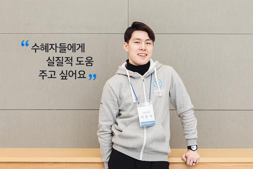 이준하(6기 서울 12팀, 서울대 경영학과)