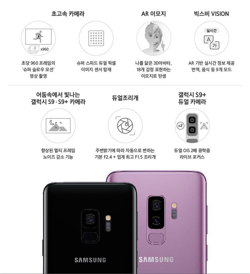 갤럭시 S9, S9+ 제품 스펙
