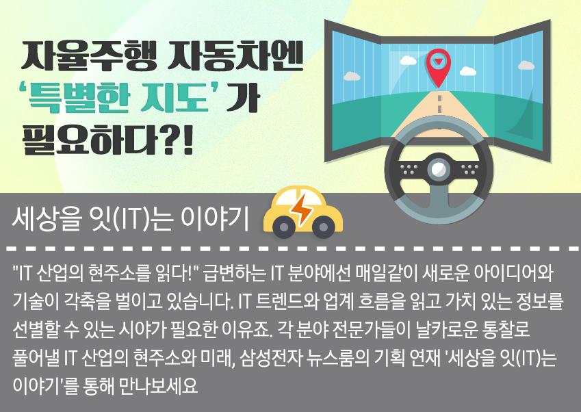 자율주행 자동차엔 특별한 지도가 필요하다?! /세상을 잇(IT)는 이야기 /