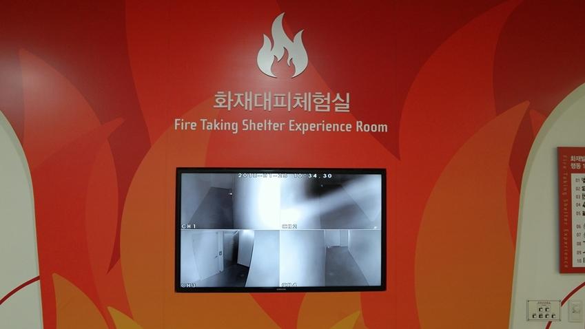 화재대피체험실