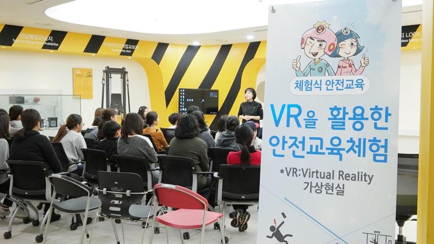 VR을 활용한 안전교육체험 현장