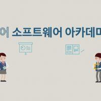 교육의 미래를 디자인하다 '주니어 소프트웨어 아카데미 2.0'