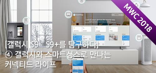 [갤럭시 S9│S9+를 탐구하다] ④ 갤럭시와 스마트싱스로 만나는 커넥티드 라이프