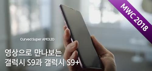 영상으로 만나보는 갤럭시 S9과 갤럭시 S9+