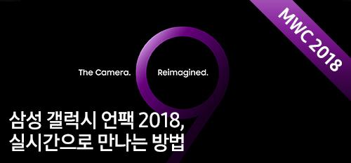 삼성 갤럭시 언팩 2018, 실시간으로 만나는 방법