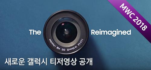 새로운 갤럭시 티저영상 공개