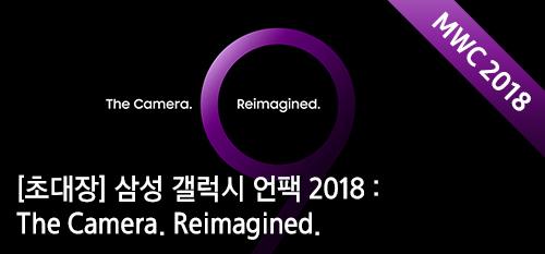 [초대장] 삼성 갤럭시 언팩 2018 : The Camera. Reimagined.