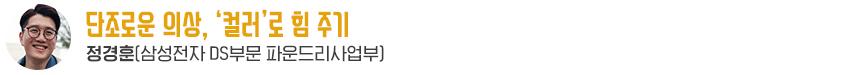 단조로운 의상, '컬러'로 힘 주기 정경훈(삼성전자 DS부문 파운드리사업부)