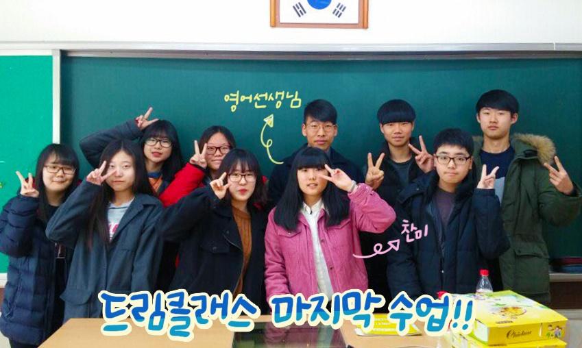 찬미씨와 친구들이 드림클래스 마지막 수업을 기념하며 임지상 당시 영어 교사와 함께 찍은 사진