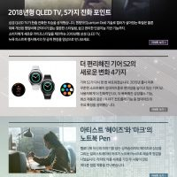 [뉴스레터 293호] 영상으로 확인하는 QLED TV 진화 포인트 5가지
