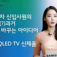 [뉴스CAFE] 전직 가수가 삼성전자 신입사원으로 들어왔다?!