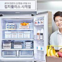 삼성전자, 프리미엄 다용도 김치냉장고 '김치플러스 사계절' 출시