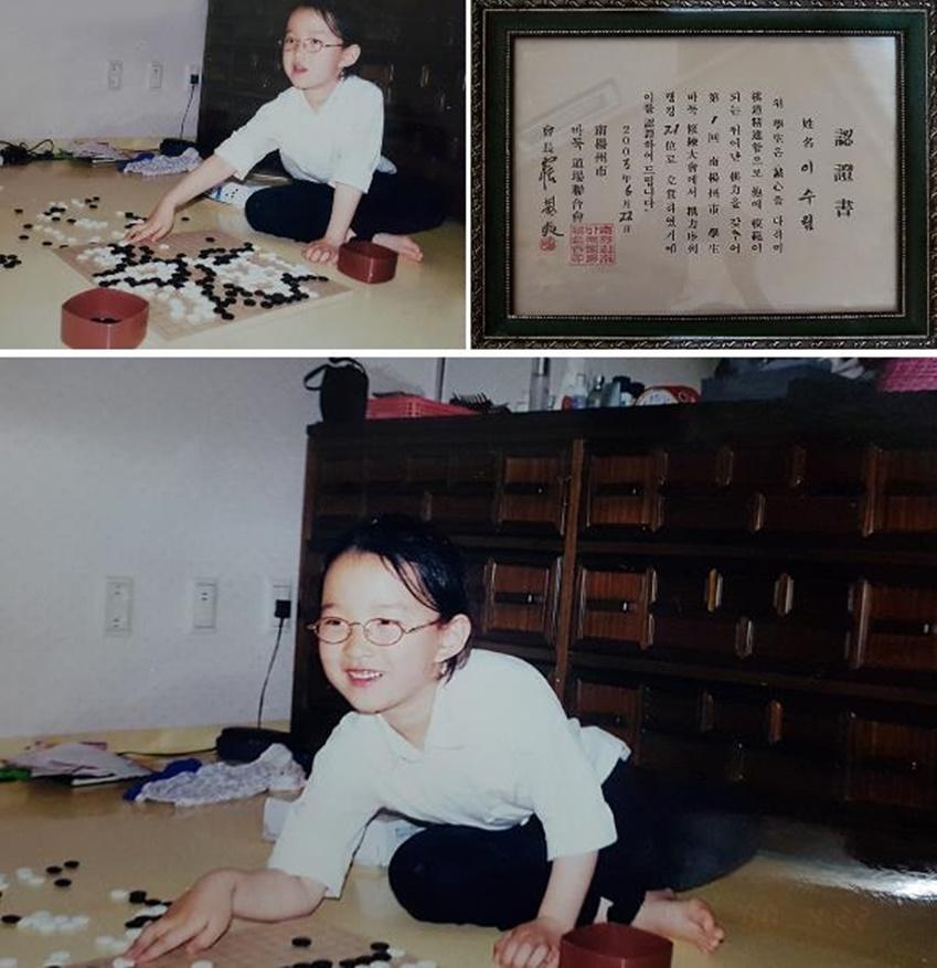 ▲어릴 적 수림씨에게 바둑은 재밌는 놀이였다. 위 오른쪽 사진은 그가 일곱 살 때 시(남양주) 바둑대회에서 받은 상장