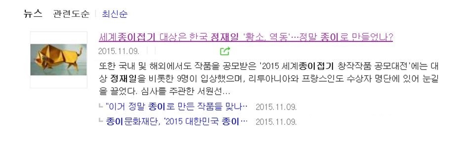 ▲재일씨를 'SNS 스타'로 만들었던 공모전 수상 기사. 아직도 주요 포털 웹사이트에서 검색하면 나온다