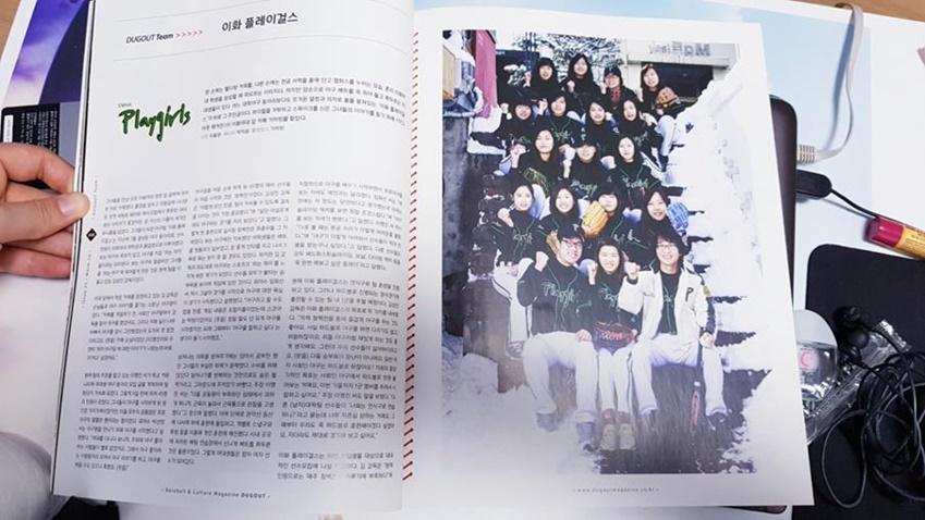 ▲보연씨와 친구들이 만든 '한국 최초 여대생 야구단' 이화플레이걸스는 얼마 지나지 않아 야구 잡지에서 인터뷰 요청이 올 정도로 유명해졌다
