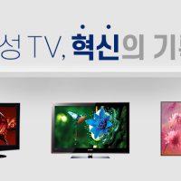 [인포그래픽] '길이 아닌 길을 가다'…삼성 TV의 색다른 도전