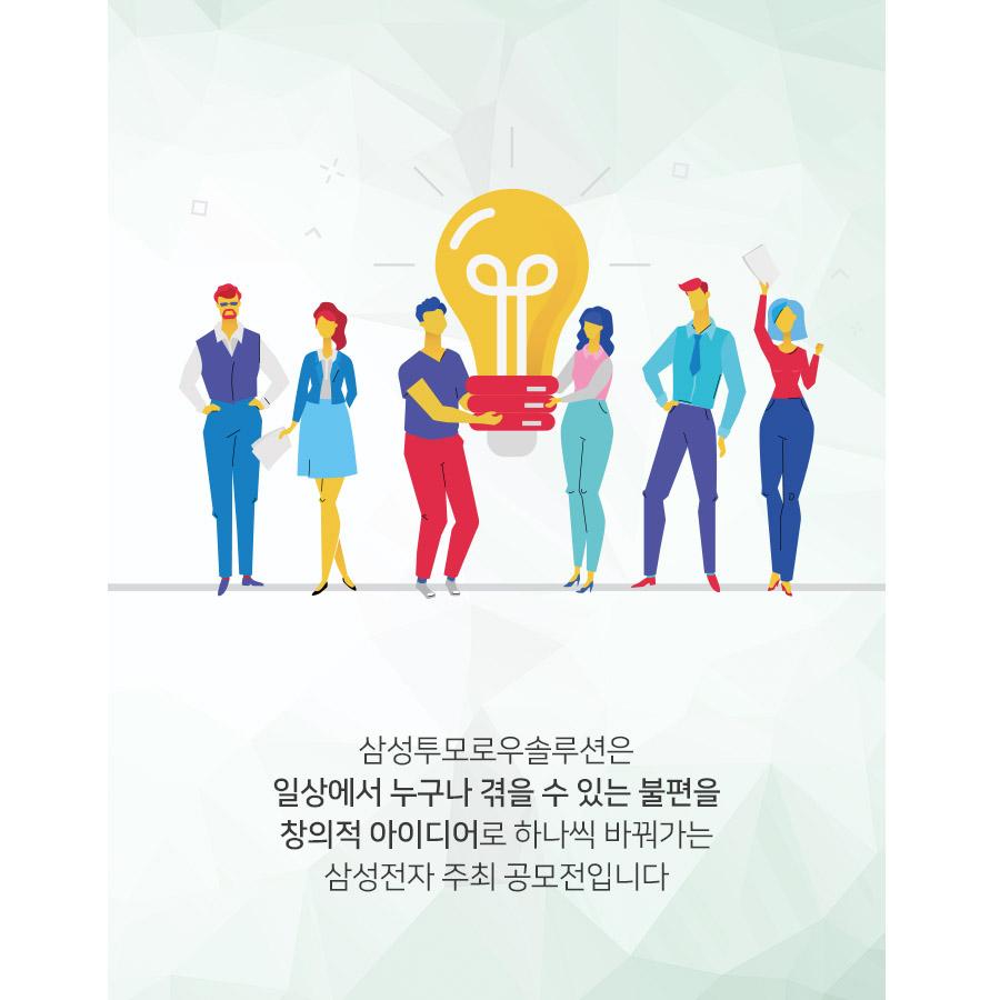 삼성투모로우솔루션은 일상에서 누구나 겪을 수 있는 불편을 창의적 아이디어로 하나씩 바꿔가는 삼성전자 주최 공모전입니다