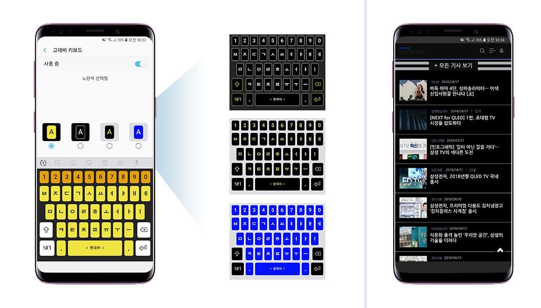 ▲ 갤럭시 S9의 고대비 키보드 4종(왼쪽), 삼성 인터넷의 고대비 모드