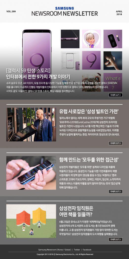 """[뉴스레터 299호] 9가지 말말말 """"갤럭시 S9, 이렇게 탄생했다!"""""""