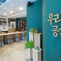 식문화 품격 높인 '우리맛 공간', 삼성의 기술을 더하다