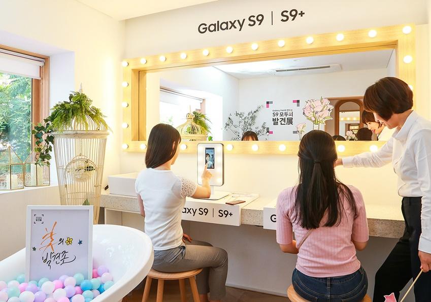 서울 서교동에서 열린 '갤럭시 팬과 함께 하는 S9 모두의 발견전' 중 파우더룸에서 갤럭시 팬들이 'AR 메이크업'을 체험하는 모습