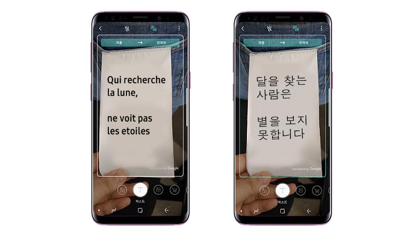 빅스비 텍스트 번역 모드
